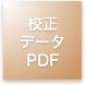 校正データ(PDF)