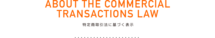 ABOUT THE COMMERCIAL TRANSACTIONS LAW 大一印刷の特定商取引法に基づく表示