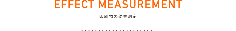 EFFECT MEASUREMENT 大一印刷の印刷物の効果測定
