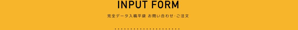 INPUT FORM 大一印刷の完全データ入稿平袋のお問い合わせ・ご注文