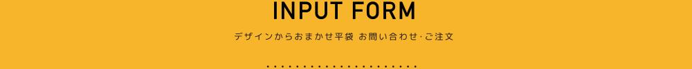 INPUT FORM 大一印刷のデザインからおまかせ平袋のお問い合わせ・ご注文