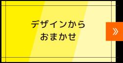 黄更チラシのデザインからおまかせ