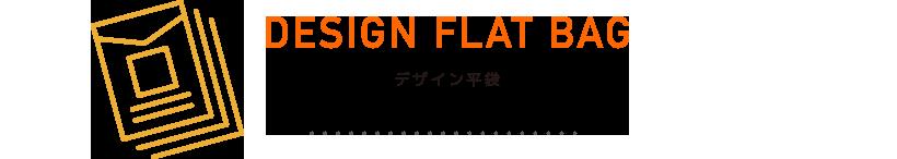 DESIGN FLAT BAG 大一印刷のデザイン平袋