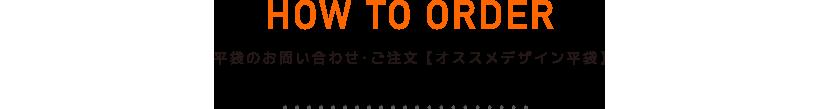 HOW TO ORDER 大一印刷の平袋のお問い合わせ・ご注文【オススメデザイン平袋】