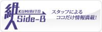 組人(くみびと)Side-B スタッフによるココだけ情報満載!