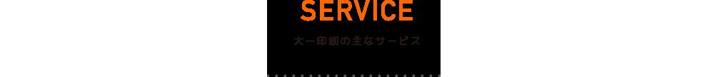 SERVICE 大一印刷の主なサービス