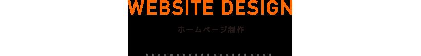WEBSITE DESIGN 大一印刷のホームページ制作