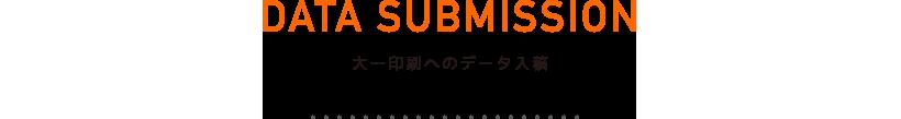 DATA SUBMISSION 大一印刷のデータ入稿フォーム
