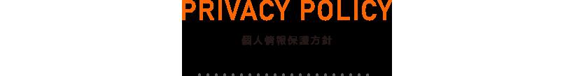 PRIVACY POLICY 大一印刷の個人情報保護方針