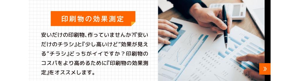 印刷物の効果測定