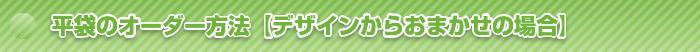 平袋のオーダー方法【デザインからおまかせの場合】